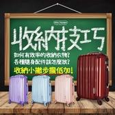 行李箱[收納技巧不藏私]