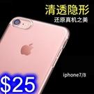 PC透明硬殼 半包素材殼 蘋果 iPho...