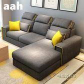 Aah 新款布藝沙發小戶型客廳組合三人轉角可拆洗簡約現代布沙發「時尚彩虹屋」