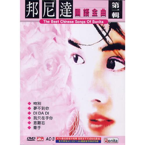 邦尼達國語金曲-第一輯DVD