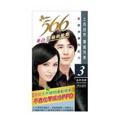 566美色護髮染髮霜-3女用自然黑【愛買】