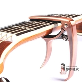 移調夾 吉他變調夾通用變音夾民謠吉他變調夾尤克里里木吉他capo通用配件 2色【】