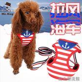 寵物牽引繩 小型犬狗繩子 泰迪貴賓比熊博美狗鍊子 胸背帶套裝