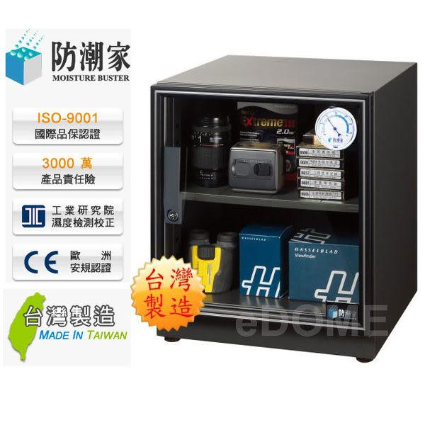 防潮家 D-60C 生活系列 59 公升 電子防潮箱 (24期0利率 免運) 保固五年 台灣製造