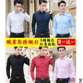 Bbay 買一送一!男長袖襯衫(6色)韓版休閒商務長袖襯衫西裝襯衫SX1022