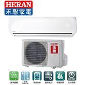 ↙0利率↙HERAN禾聯*約13坪* 變頻冷暖型冷氣 HI-NQ80H / HO-NQ80H【南霸天電器百貨】