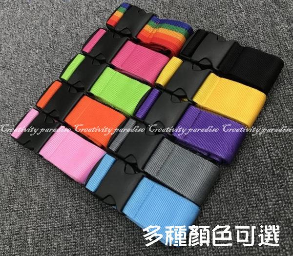 【一字綁帶】2M旅行出國行李箱束帶 拉桿箱捆帶 登機箱綁帶 打包繩 綑綁帶 綁箱帶 行李帶 打包帶