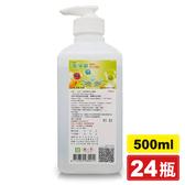 恆安 潔淨寧 乾洗手按壓式 檸檬香 500mlX24瓶 專品藥局【2015154】