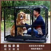大型犬中型犬金毛狗籠拉布拉多阿拉斯加 薩摩耶加粗狗籠