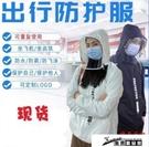 防護服 上班工作防疫服出行防護衣含面罩透氣防塵服防飛沫防水男女無logo