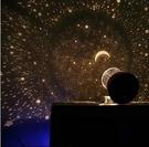 星空投影燈 星空伊人星空燈投影儀滿天星發光玩具創意星光燈兒童生日禮物【快速出貨八折下殺】