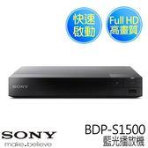 SONY 新力 BDP-S1500 Full HD 藍光播放機