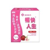 日本味王 暢快人生草玫精華版(5gx30包) 【小三美日】草莓口味 ※禁空運