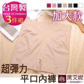 女性 超彈力 加大尺碼平口內褲 素面 可當安全褲 內搭褲 台灣製 no.662加大(3件組)-席艾妮SHIANEY
