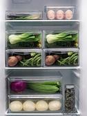 廚房收納盒冷凍儲物家用餃子保鮮食品抽屜式雞蛋神器儲存整理蔬菜 【雙十一狂歡】