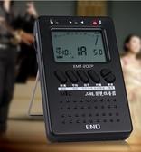 調音器 ENO二胡校音器專用琵琶電子調音器專業定音器節拍器三合一 多功能裝飾界
