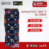 顯示卡 獨立顯卡 銘瑄GTX1050Ti 4G風繫列電腦游戲吃雞顯卡非GTX1060 6G 野外之家igo