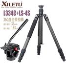 XILETU L334C+LS4S 喜樂途頂級碳纖維三腳架套組(含油壓雲台、公司貨)