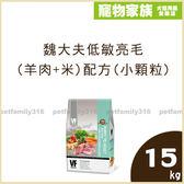 寵物家族-魏大夫-低敏亮毛(羊肉+米)配方(小顆粒)15kg