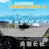 自動伸縮汽車前擋車用遮陽板銀色黑色鐳射 ZB612『美鞋公社』