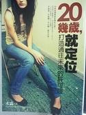 【書寶二手書T3/財經企管_HH3】20幾歲,就定位_水淼