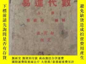 二手書博民逛書店罕見易進代數【上冊】238878 鬱祖同編輯 上海易進出版社 出