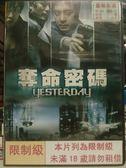 影音專賣店-I05-081-正版DVD*韓片【奪命密碼】-金承佑*崔秀民
