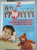 【書寶二手書T8/家庭_DLK】養育會睡寶寶_宇河健康寶寶編輯小組