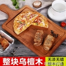 牛排盤木質披薩盤家用西餐餐具網紅ins創意盤子實木托盤餐盤北歐