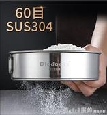 模具 面粉篩60目304不銹鋼家用面篩分樣篩烘焙超細過濾篩網篩子 開春特惠