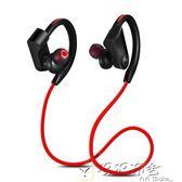 藍牙耳機無線藍牙耳機運動型掛耳式