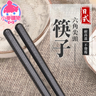 現貨 快速出貨【小麥購物】六角尖頭筷 六角筷 日式筷 抗菌筷 耐熱筷 筷子【Y572】
