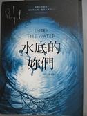 【書寶二手書T5/翻譯小說_GFC】水底的妳們_珀拉‧霍金斯