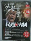 【書寶二手書T4/法律_ZBL】台灣法學雜誌_307期_民選vs法制等