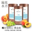 桃好您的心 烏龍茶禮盒(100g*3)香郁可口的水果香氣 南投金萱茶葉。鏡花水月。