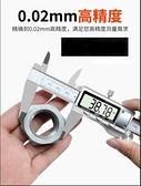 卡尺卡尺游標電子數顯油標卡尺數字測量小型家用不銹鋼高精度工業級 JD 美物 618狂歡