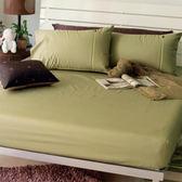 《40支紗》雙人特大床包枕套三件式【芥末】繽紛玩色系列 100%精梳棉-麗塔LITA-