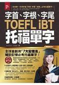 字首、字根、字尾TOEFL iBT托福單字【暢銷修訂版】(附1MP3 防水書套)