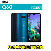 LG Q60 6.26吋 3G/64G 智慧型手機 免運費