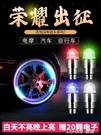 汽車輪轂燈輪胎燈裝飾燈風火輪LED閃光燈摩托車輪胎氣門嘴爆閃燈 樂活生活館