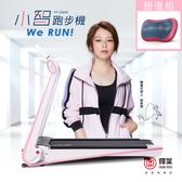 贈▼專用地墊 / 輝葉 Werun小智跑步機HY-20602+熱感揉震舒壓按摩枕HY-1688