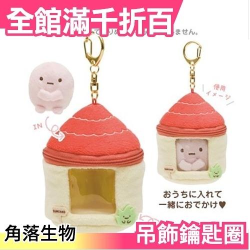 日本原裝 San-x 角落生物 小屋 小房屋造型 吊飾 收納包 白熊 恐龍 貓咪 塔麻【小福部屋】