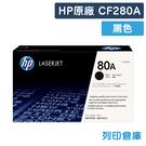原廠碳粉匣 HP 黑色 CF280A / CF280 / 280A / 80A /適用 HP Pro400 M425dn/M425dw/M401d/M401dn