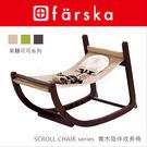 ✿蟲寶寶✿【日本farska】NEW!人氣新色!實木陪伴成長椅 - 黑糖可可系列