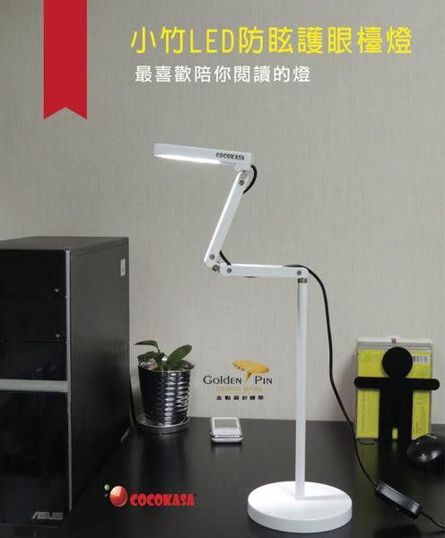 COCOKASA 小竹防眩護眼LED檯燈 – 琴鍵白 (OS小舖)