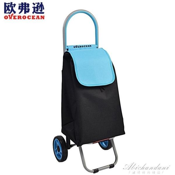 配色款歐弗遜購物車行李車手拉車可便攜買菜車摺疊 NMS黛尼時尚精品