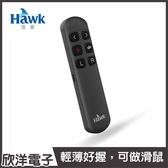 Hawk 逸盛 R310空中飛鼠無線簡報器 (12-HCR310) 可做滑鼠/輕薄好握/螢幕標註