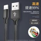 【358百貨】iPhone6S數據線編織加長蘋果7P手機iPad快充閃充充電線xr短11適用