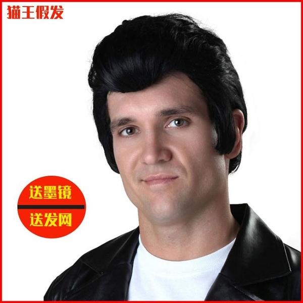新款黑色派對短發復古假髮原版cos貓王WIG假髮男生搖滾假髮