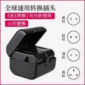 全球通用萬能轉換插座日本歐洲德國香港版旅行USB充電插頭轉換器 挪威森林
